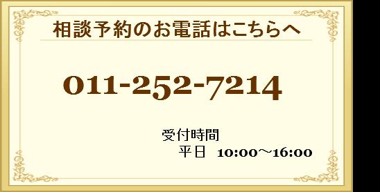 相談予約のお電話